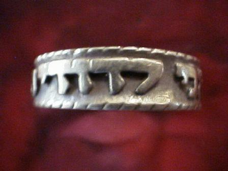 Jewish Wedding Rings and Hebrew Wedding Rings
